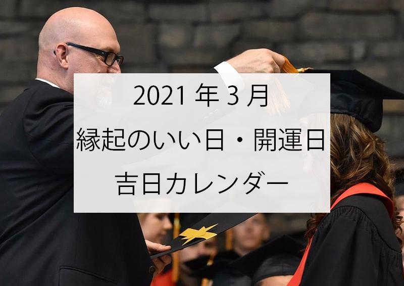 2021年3月の縁起のいい日・開運日・吉日カレンダー