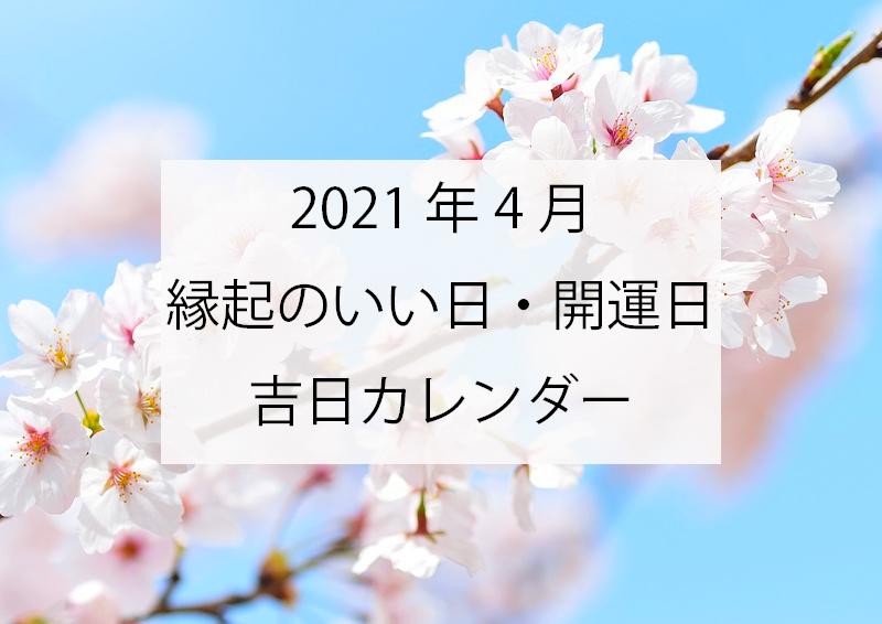 2021年4月の縁起のいい日・開運日・吉日カレンダー