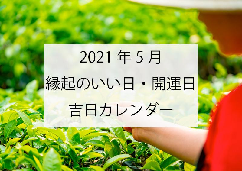 2021年5月の縁起のいい日・開運日・吉日カレンダー