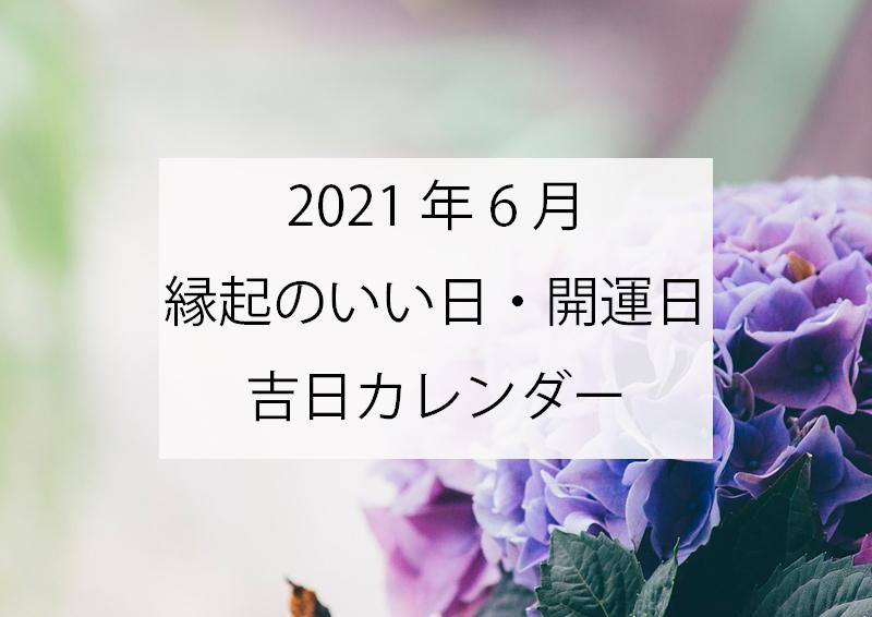 2021年6月の縁起のいい日・開運日・吉日カレンダー