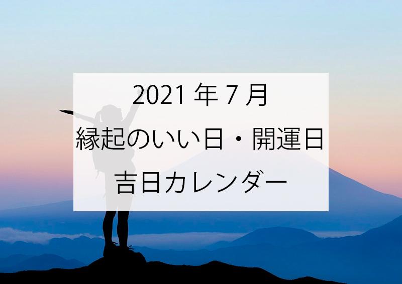 2021年7月の縁起のいい日・開運日・吉日カレンダー