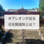 木下レオンと満島真之介が巡る日光開運旅とは?!2021年8月25日放送回!突然ですが占ってもいいですか?