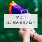 銃の夢の意味とは?(夢占い)基本的な意味と心理を徹底解説!