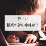 授業の夢の意味とは?(夢占い)基本的な意味と心理を徹底解説!