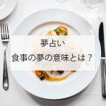 食事の夢の意味とは?(夢占い)基本的な意味と心理を徹底解説!