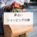 ショッピングの夢の意味とは?(夢占い)基本的な意味と心理を徹底解説