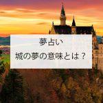 城の夢の意味とは?(夢占い)基本的な意味と心理を徹底解説!
