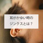 耳がかゆい時のジンクスとは?右耳と左耳での違和感の違いも意味があった!