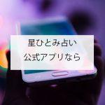 星ひとみ占い公式アプリならオススメは星ひとみ☆幸せ天星術!私の口コミ・レビューを書きました
