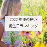 2022年運の良い誕生日ランキング!占いであなたは366日中あなたは何位?